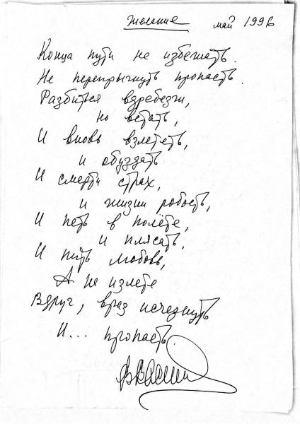 Желание-1996